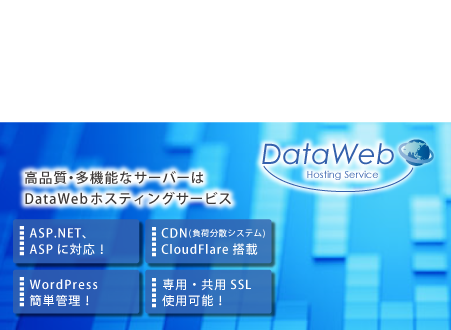 http://www.datajapan.ne.jp/cloud/files/dataweb013.png