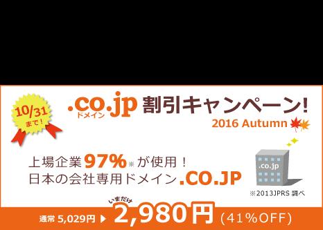 https://www.datajapan.ne.jp/cloud/files/cojpcampaign2016c.png