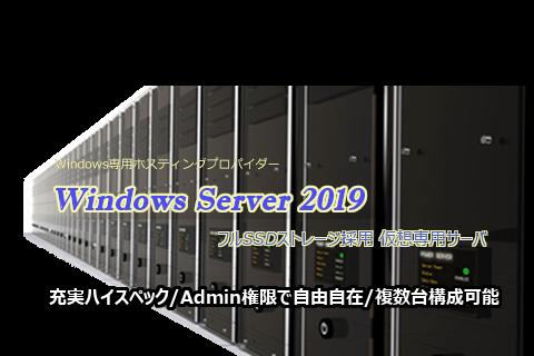 https://www.datajapan.ne.jp/wp-content/uploads/Virtualweb2Win2019-2.png